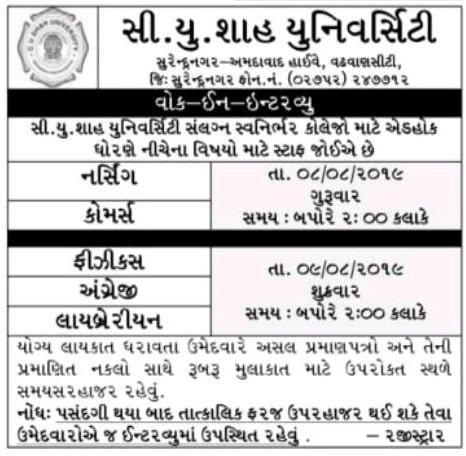 C  U  Shah University, Wadhwan City  Dist  Surendranagar  Gujarat